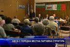 НФСБ с партийна структура в Гоце Делчев