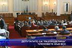 Депутатите си разпределиха членовете на ВСС