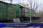 Предават царския вагон на Стара Загора