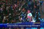 Бурен протест пред испанския парламент
