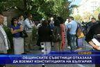Общинските съветници отказаха да вземат конституцията на България