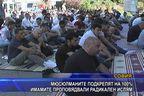 Мюсюлманите пред джамията в София подкрепят имамите, проповядвали радикален ислям
