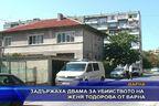 Задържаха двама за убийството на Женя Тодорова от Варна