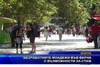Безработните младежи във Варна с възможности за стаж