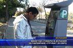 Винетните стикери за паркиране струват 20 евро в Испания