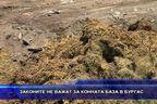 Законите не важат за конната база в Бургас