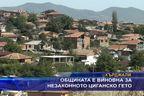 Общината е виновна за незаконното циганско гето