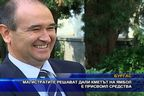 Магистрати решават дали кметът на Ямбол е присвоил средства