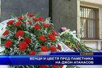 Венци и цветя пред паметника на Джон Атанасов