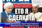 Борисов разпъва чадър над главното мюфтийство за проверка на НАП