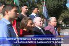 НФСБ и СКАТ почетоха паметта на загиналите в Балканската война