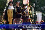 Стара Загора отбеляза 100 години от Балканската война