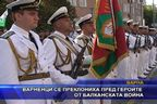 Варненци се преклониха пред героите от Балканската война