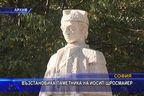 Възстановиха паметника на Йосип Щросмайер
