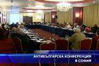 Антибългарска конференция в София