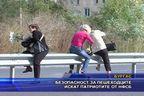Безопасност за пешеходците искат от НФСБ