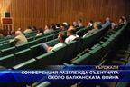 Конференция разглежда събитията около Балканската война