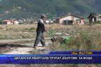 Цигански квартали трупат дългове за вода