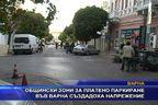 Общински зони за платено паркиране във Варна създадоха напрежение