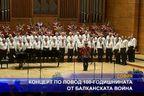 Концерт по повод 100-годишнината от Балканската война