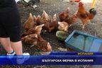 Българска ферма в Испания