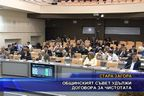 Общинския съвет удължи договора за чистотата