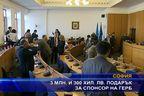 3,3 млн. лв. подарък за спонсор на ГЕРБ