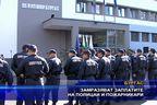 Замразяват заплатите на полицаите пожарникарите