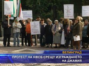 Протест на НФСБ срещу изграждането на джамия