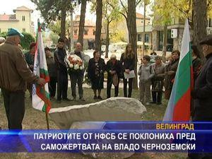 Патриотите от НФСБ почетоха Владо Черноземски