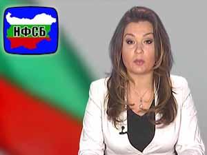 Подписка за регистрацията на партия НФСБ за участие в изборите