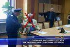 С полиция запушват устата на общинския съветник от НФСБ