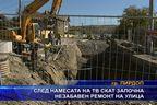 След намесата на ТВ СКАТ започна незабавен ремонт на улица