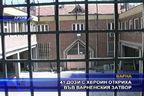 41 дози с хероин откриха във Варненския затвор