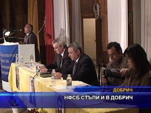 НФСБ стъпи и в Добрич