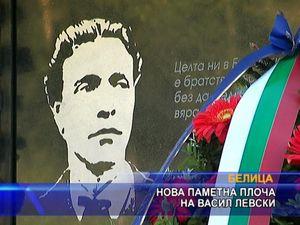 Нова паметна плоча на Васил Левски
