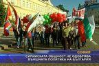 Сирийската общност не одобрява външната политика на България