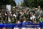 Тридневни стачки в Испания