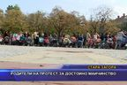 Родители на протест за достойно майчинство