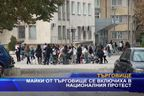 Майки от Търговище се включиха в Националния протест