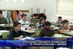 В Испания учениците преминават в горните класове с двойки