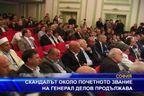 Скандалът около почетното звание на генерал Делов продължава