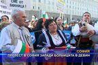 Протест в София заради болницата в Девин