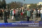 Протест на пенсионерите пред парламента