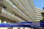 Болницата в Кърджали навърши 80 години