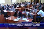 БСП бойкотира общинския съвет заради скандала