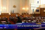 Спор за пенсиите в парламента