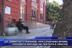 арх. Стефанов: При слънчево време, розовата фасада на театъра е ужасна