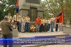 Арменската общност остро критикува решението на ОбС в Ямбол