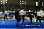 Шампионат по карате